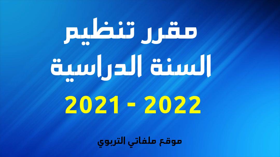 مقرر تنظيم السنة الدراسية 2021 2022