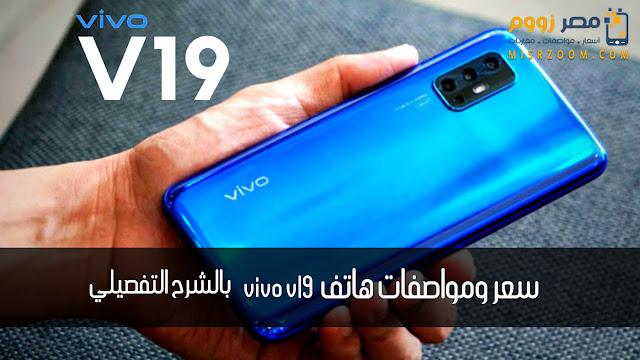 سعر ومواصفات هاتف Vivo V19 بالشرح التفصيلي
