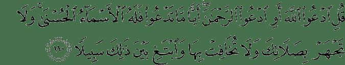 Surat Al Isra' Ayat 110