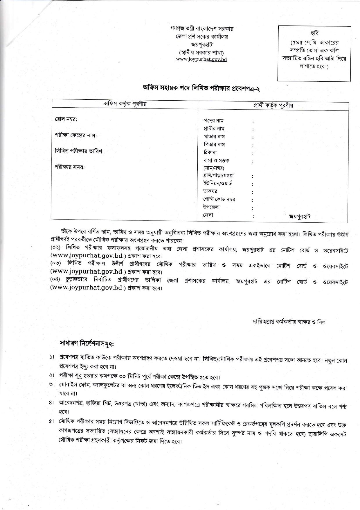 জয়পুরহাট জেলা প্রশাসকের কার্যালয় নিয়োগ