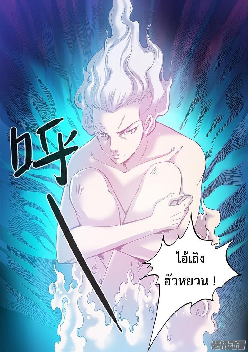 อ่านการ์ตูน Xian Ni 56 ภาพที่ 24