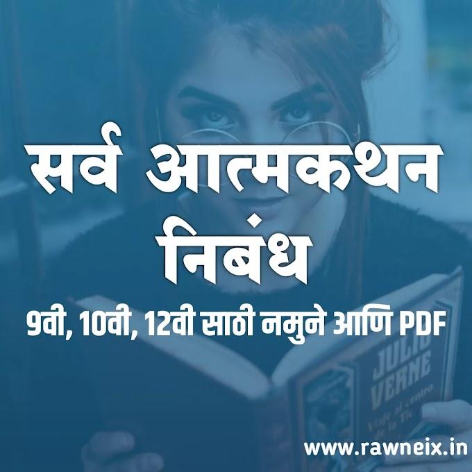 सर्व आत्मकथन निबंध मराठी (Atmakathan Nibandh In Marathi) 9वी, 10वी, 12वी साठी नमुने आणि PDF