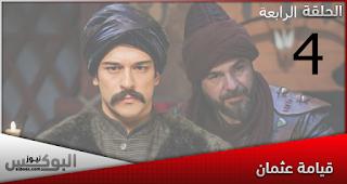 مشاهدة مسلسل قيامة عثمان الحلقة الرابعة مدبلجة للعربية
