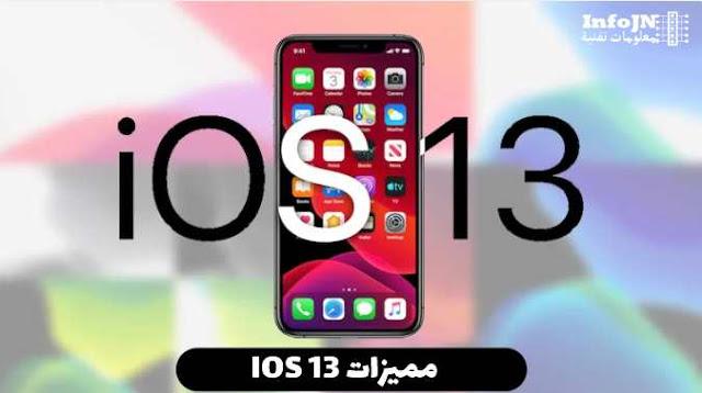 أبرز مميزات نظام IOS 13 الجديد