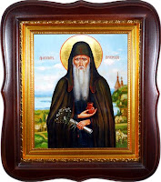 святой целитель Агапит
