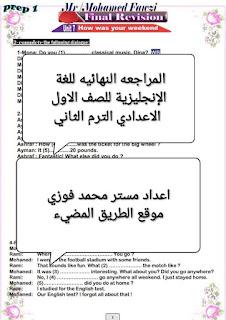 المراجعة النهائية للغة الإنجليزية للصف الاول الاعدادي الترم الثاني 2020 لمستر محمد فوزي