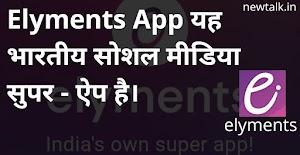 Elyments App क्या है? Elyments app feature के बारे में पूरी जानकारी हिंदी में।