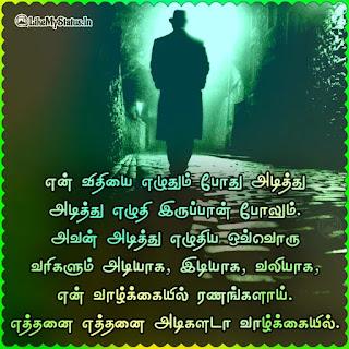 Tamil sad Life Quote