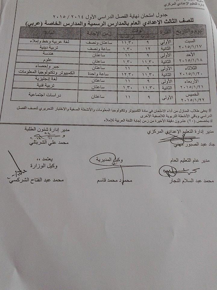 جدول امتحانات الشهادة الاعداديه الترم الاول 2015 محافظة مطروح