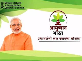 Health-tips-hindi,hindi_tips,Aushmaan_bharat_yojna,आयुष्मान_भारत_योजना