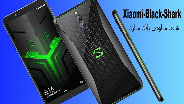 مواصفات هاتف شاومي بلاك شارك Xiaomi Black Shark 2