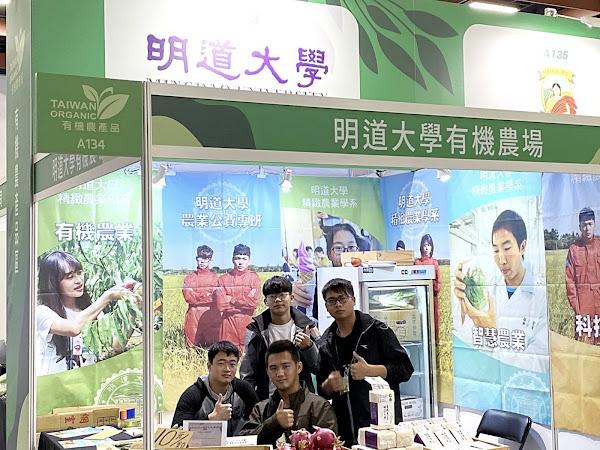 農業精品展銷會明道大學參展 有機食材獲譚敦慈青睞
