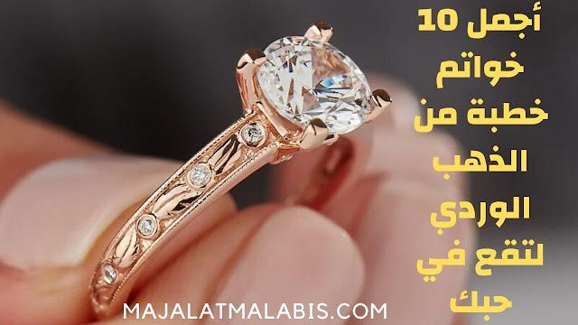 أجمل 10 خواتم خطبة من الذهب الوردي لتقع في حبك