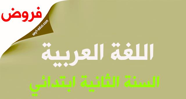 فروض السنة الثانية ابتدائي في اللغة العربية