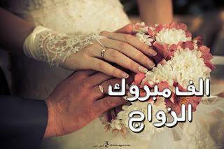 الإعلامى والكاتب د. محمد نصار يقدم التهنئة للعروسين لمياء نصار وإسلام القصاص