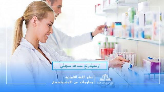 أوسبيلدونغ مساعد صيدلي Pharmazeutisch-technische/r Assistent/in Pta في المانيا باللغة العربية