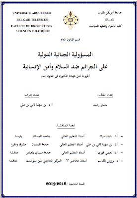 أطروحة دكتوراه: المسؤولية الجنائية الدولية على الجرائم ضد السلام وأمن الإنسانية PDF