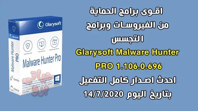 تحميل برنامج الحماية Glarysoft Malware Hunter PRO 1.106.0.696 بالتفعيل.