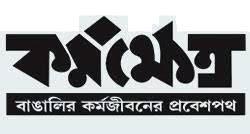 karmakhetra 18th September 2019 epaper weekly karmakshetra patrika bengali today karmasandhan by jobcrack.online