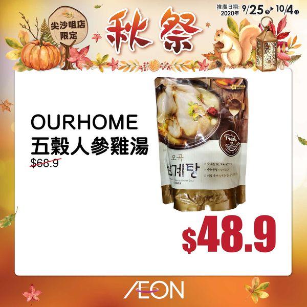 AEON Stores: 秋祭限定優惠 至10月4日