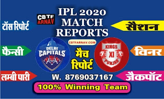 IPL T20 DC vs KXIP 38th Today Match Prediction |100% Sure Winner