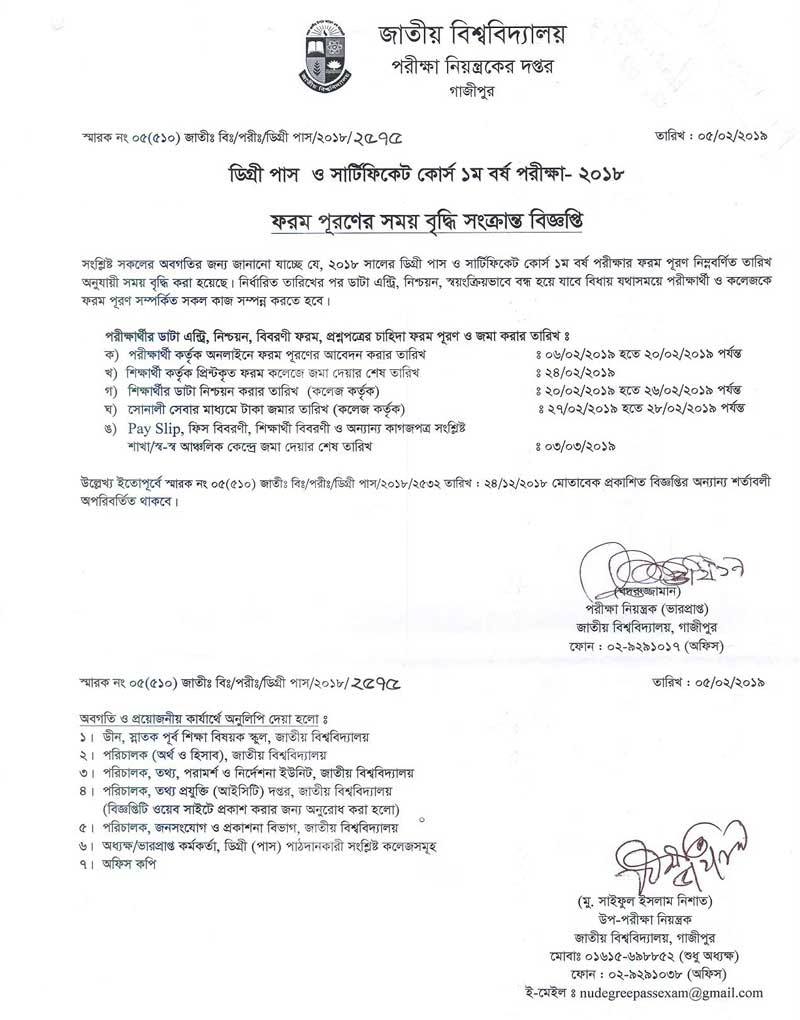 Degree 1st Year New Form fill up Notice 2019