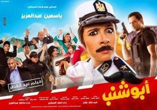 مشاهدة فيلم ابو شنب HD