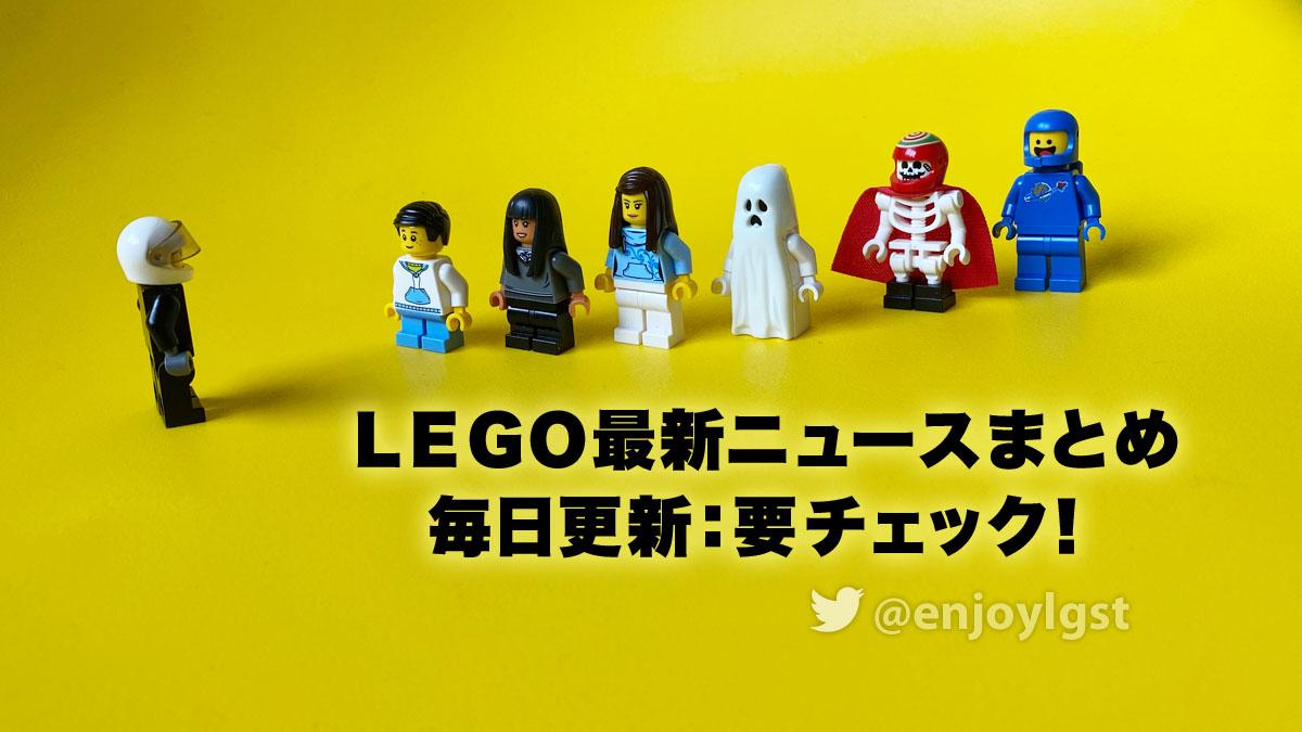 レゴ(LEGO)最新ニュースまとめ:新製品情報や価格情報含むオールジャンル【随時更新】