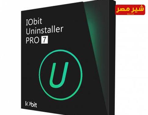 الان يمكنك تحميل برنامج IObit Uninstaller لازالة البرامج الضارة على جهازك وتنظيف الجهاز من الفيروسات