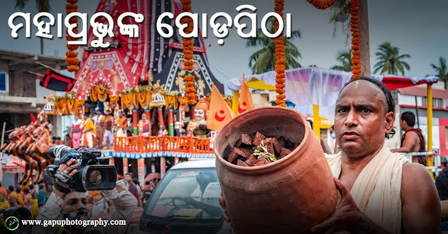Preparaiton of PodaPitha for Lord Jagannath