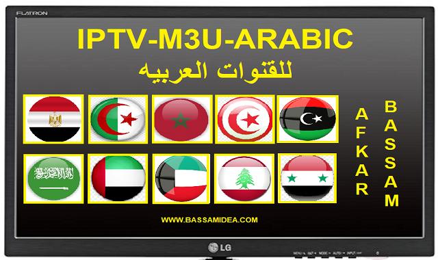 IPTV-ARABIC القنوات العربيه IPTV