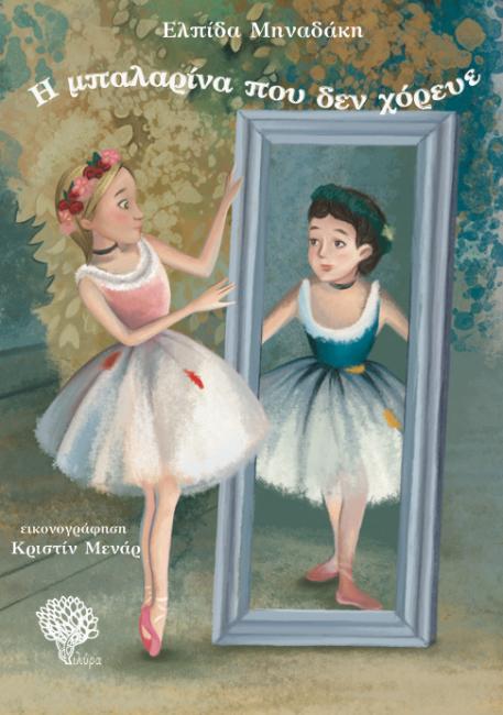 Παρουσίαση παιδικού βιβλίου της Ελπίδας Μηναδάκη, με τίτλο «Η μπαλαρίνα που δεν χόρευε»