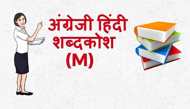- English Hindi dictionary Start With M