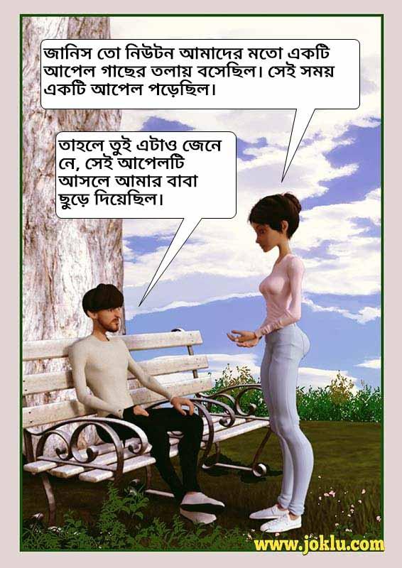 Incredible dad the apple tree joke in Bengali