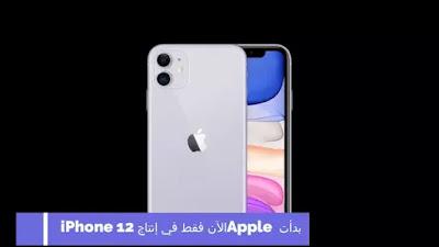بدأت Apple الآن فقط في إنتاج iPhone 12