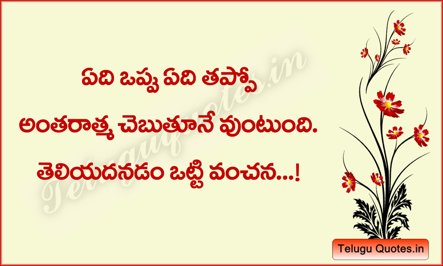 Telugu Quotes On Life Quotes About Life