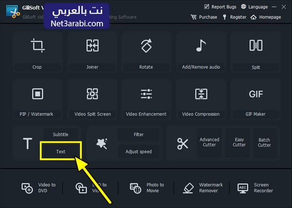 تحميل برنامج الكتابة على الفيديو باللغة العربية