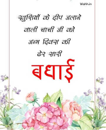 2021 Aunty Birthday Wishes In Hindi