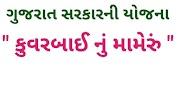 Kuvar bai Mameru Yojna in Gujarat sarkar 2020