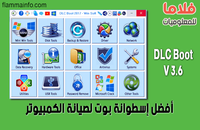 DLC Boot 2019 v3.6 Build 190411