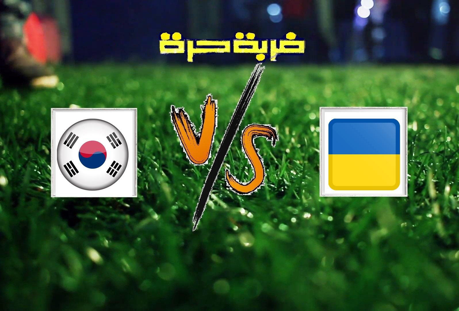 نتيجة مباراة اوكرانيا وكوريا الجنوبية اليوم السبت بتاريخ 15-6-2019 كأس العالم للشباب