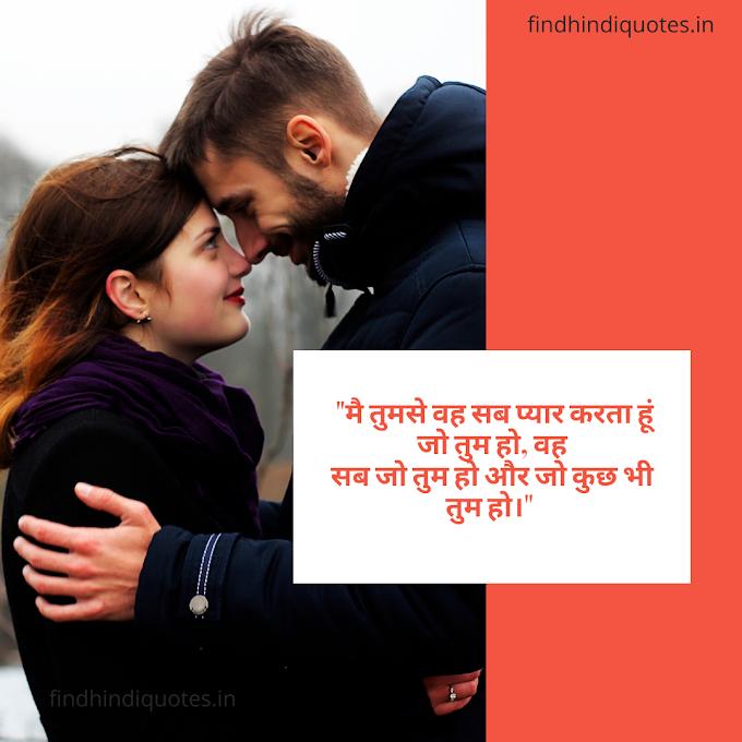 Love Quotes In Hindi ! | टॉप 50+ बेस्ट लव कोट्स हिंदी में | love quotes in hindi with images download
