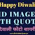 Happy Diwali images hd with Quotes Shayari in Hindi