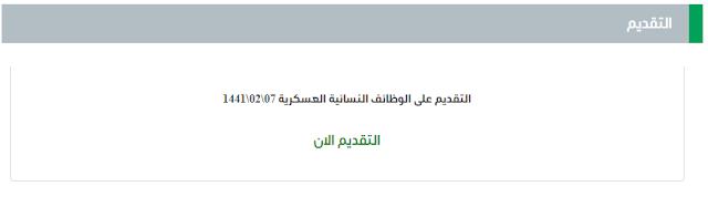 وظائف تجنيد النساء في السعوديه