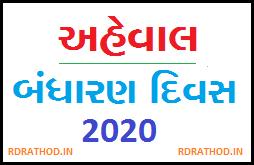 Bandharan Divas School Ujavni Aheval 2020 PDF - Download