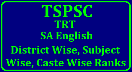 TSPSC TRT School Assistants SAs English District Wise, Subject wise, Caste wise Ranks TSPSC has released TRT SA General merit list.We have prepared TRT SA District Ranks. Thes software has designed to make easy for the candidate to findout their Rank in their Respective Districts. The results which are shown here are the software system generated District Ranks This is not final..TSPSC will release Final list after certificate verification. Below we have given Subject wise District Rank Generator./2018/06/tspsc-trt-school-assistants-sa-Telugu-district-wise-subject-wise-caste-wise-rank-calculator.html