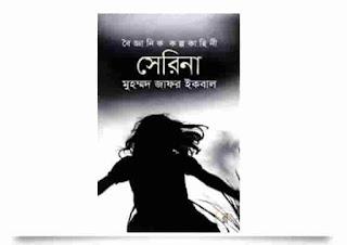 সেরিনা pdf download- মুহম্মদ জাফর ইকবাল