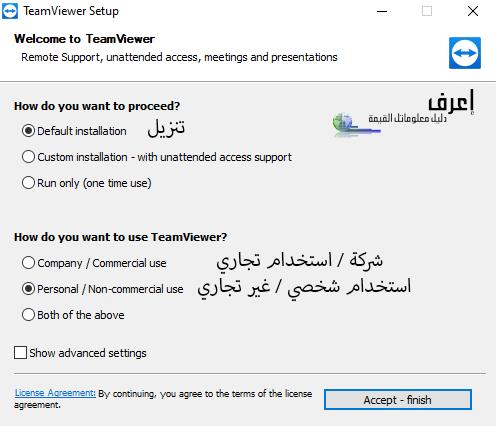 برنامج teamviewer كامل للكمبيوتر ، شرح teamviewer تيم فيور ، Teamviewer download