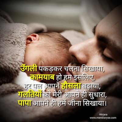 Father's Day special shayri