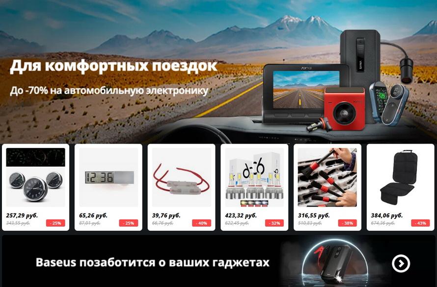 Все для комфортных поездок: скидки до -70% на автомобильную электронику